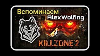 вспоминаем: Killzone 2 # ГОВНИЩЕ?! обзор
