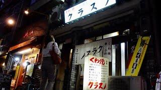 安倍 菅総理プッシュの居酒屋の伝統料理でKP【くわ焼 クラスノ】