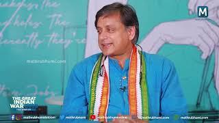 തോറ്റശേഷം കളി ഇഷ്ടപ്പെട്ടില്ല എന്ന് പറഞ്ഞിട്ട് എന്തു കാര്യം?  Conversation   Shashi Tharoor  04