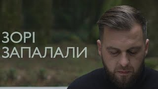 Download БЕZ ОБМЕЖЕНЬ - ЗОРІ ЗАПАЛАЛИ [OFFICIAL VIDEO] Mp3 and Videos