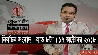 নির্বাচন সংবাদ | রাত ৮টা | ১৭ অক্টোবর ২০১৮ | Somoy tv bulletin 8pm | Latest Bangladesh News