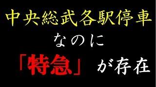 中央・総武線各駅停車に「特急」?