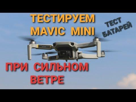 Тестируем Mavic Mini при сильном ветре и сравниваем батареи.