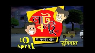 Nut Boltu - New Animated Series - Promo 3