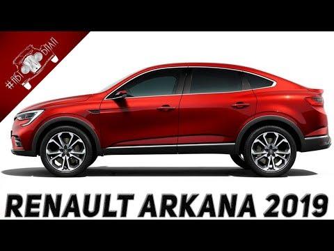 Renault Arkana 2019 - Теперь Известно ВСЁ! Обзор Renault Arkana 2019