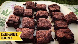 Брауни - Невероятно Просто! Вкусные Рецепты by Бодя