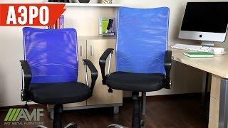 Офисное кресло Аэро. Обзор кресла от компании AMF(Название модели говорит о многом – кресло лёгкое и свежее, как воздух. Подробнее о кресле Аэро на сайте:..., 2016-04-12T11:37:43.000Z)