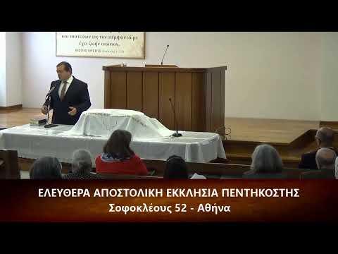 Επιστολή Β΄ προς Τιμόθεον κεφ. α΄ (1) 15-18 // Δανιήλ Γρίβας
