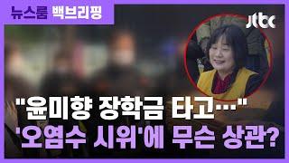 """[백브리핑] '오염수 항의' 시위하는데…""""선동·윤미향""""이 왜 나와? / JTBC 뉴스룸"""