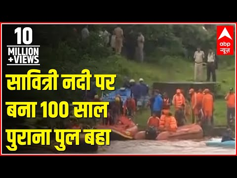 100 year old bridge washed away as Savitri river seeing a swell in water level