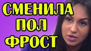 ФРОСТ СМЕНИЛА ПОЛ! НОВОСТИ 22.05.2017