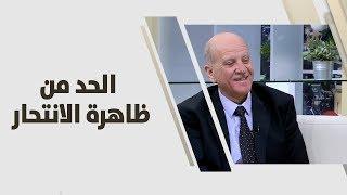حسين خزاعي - الحد من ظاهرة الانتحار