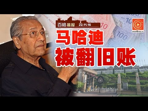 马哈迪被翻旧账