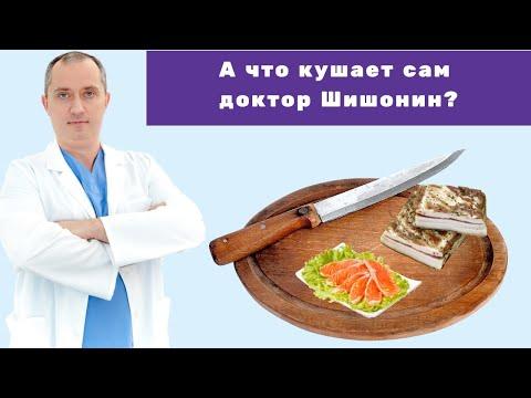 Как питается доктор Шишонин?