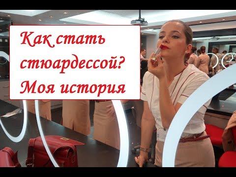 Как я решила стать стюардессой Emirates. Моя история. Часть 1