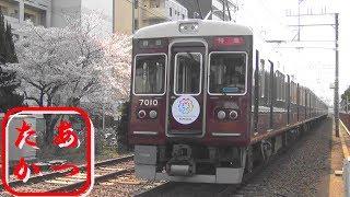 桜満開!阪急電車高速通過!阪急武庫之荘駅