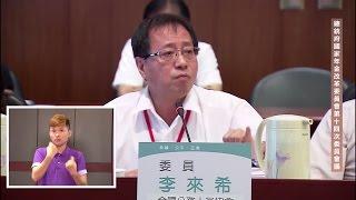 總統府國家年金改革委員會第十四次會議 李來希委員發言