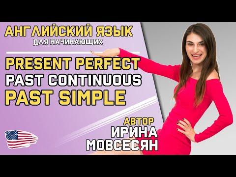 PRESENT PERFECT vs. PAST SIMPLE vs. PAST CONTINUOUS
