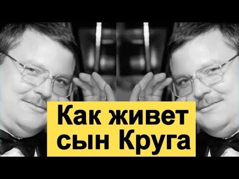 Неповерите ! Как живет сын Михаила Круга ! Малахов упал.Почему не поёт.
