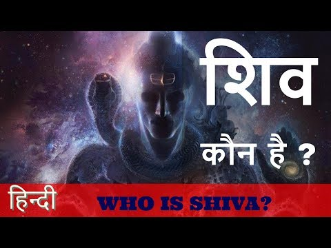 ✅शिव कौन है?  What is Shiva  Who is Shiva?