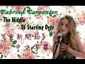 The Middle Of Starting Over 重新開始 Sabrina Carpenter Acoustic 中文字幕 mp3
