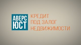 видео Кредиты под залог недвижимости в Астане
