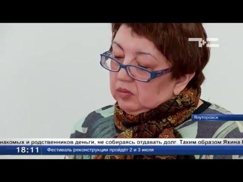 Ялуторовская мошенница назанимала 4 миллиона рублей