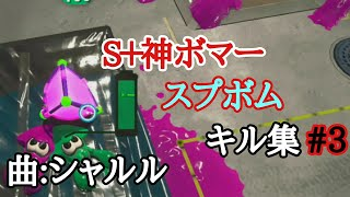 【S+神ボマー】スプボムキル集#3『シャルル(そらる)×スプラトゥーン2』(ス…