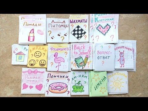 Бумажные сюрпризы Back To School Школа Фламинго Пончики Питомцы ПРИВЕТЫ ВСЕМ