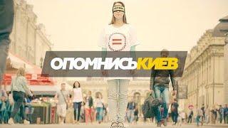 Опомнись Киев