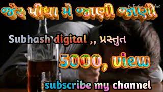 Hath ma Chhe whisky Gujarati ringtones