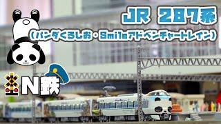 【N鉄】Tomix JR287系特急電車(パンダくろしお・Smileアドベンチャートレイン) | Nゲージ鉄道模型走行動画 | rios circle