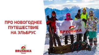 Новогодний горнолыжный тур на Эльбрус BRUSNIKA TRAVEL