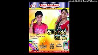 PAISA NAIKHE ONE SE PHONE KARA Singer- Shishupal Yadav