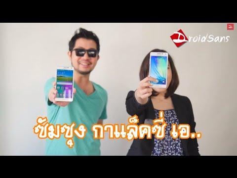 แนะนำ Samsung Galaxy A5 และ A7 มันน่าสนใจยังไง?