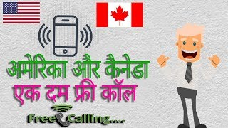 Free US and Canada unlimited phone call, Latest4You