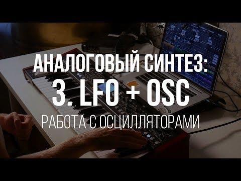Аналоговый синтез - 3. Что такое LFO? (Behringer Deepmind 12)