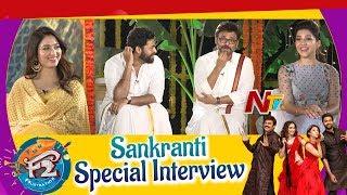 F2 Movie Team Sankranti Special Interview | Venkatesh | Varun Tej | Mehreen | Tamannaah | NTV