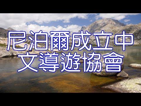 尼泊爾成立中文導遊協會
