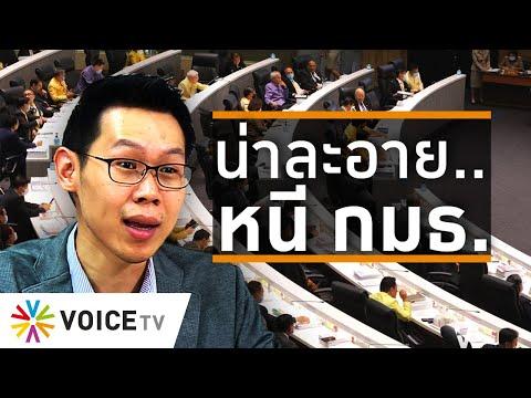 Wake Up Thailand  คำสั่งเรียกของ กมธ. &39;ฝ่ายนิติบัญญัติ&39; ถ่วงดุล &39;ฝ่ายบริหาร&39; ได้แค่ไหน?