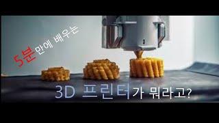 간단하게 3D프린터 알아보기!