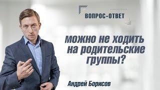 Можно не ходить на группы для созависимых? Андрей Борисов