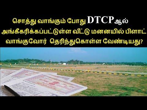 சொத்து வாங்கும் போது DTCP ஆல் அங்கீகரிக்கப்பட்டுள்ள வீட்டு மனனயில் பிளாட் வாங்குவோர் தெரிந்துகொள்ள வ