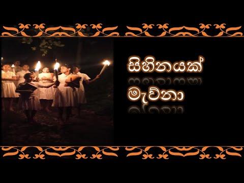 sihinayak mawna dance cover | hashi dancing academy | @TV De