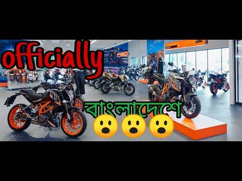 2020 KTM Bikes officially Launch in Bangladesh.Ktm RC @ Duke 125.