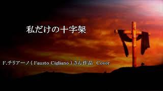 私だけの十字架    F.チリアーノ ( Fausto Cigliano ) さん作品 Cover