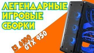 Легендарные Игровые Сборки I3 6100 Gtx 950