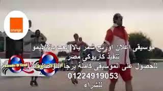 العب يلا موسيقى 8% كاريوكى لوب مهرجان كاريوكى مصر اوكا اورتيجا