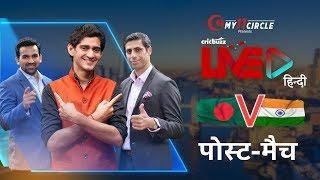 Cricbuzz LIVE हिन्दी: बांग्लादेश v भारत, पोस्ट-मैच शो