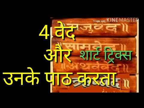 Gk tricks in hindi  Ved tricks study smart with akhil